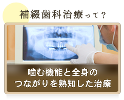 補綴歯科治療って?