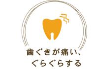 歯ぐきが痛い、ぐらぐらする