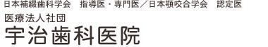 横浜市南区吉野町の歯科・歯医者・かみ合わせ治療なら宇治歯科医院